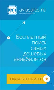 480x800_ru_AviaSales